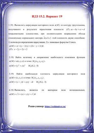 Зд-idz 15.2_V-19 Рябушко