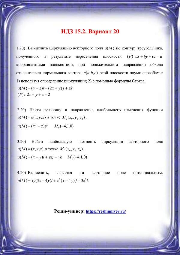 Зд-idz 15.2_V-20 Рябушко