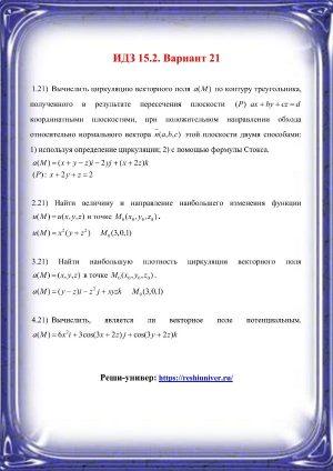 Зд-idz 15.2_V-21 Рябушко
