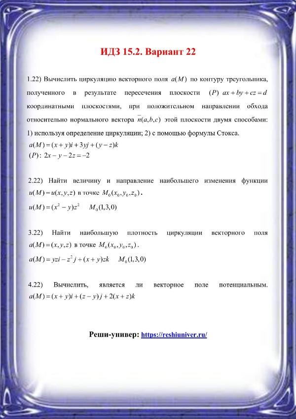 Зд-idz 15.2_V-22 Рябушко