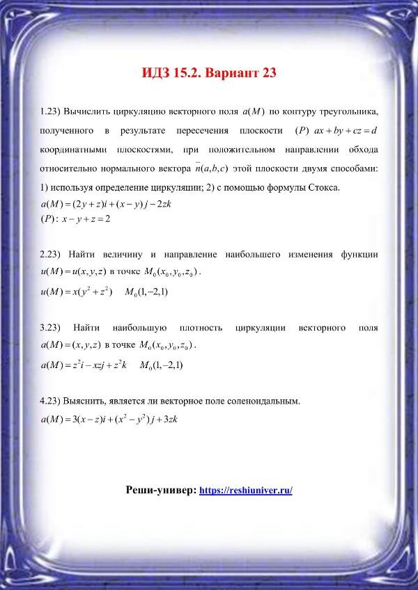 Зд-idz 15.2_V-23 Рябушко