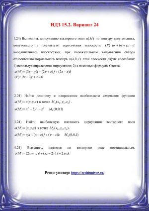Зд-idz 15.2_V-24 Рябушко