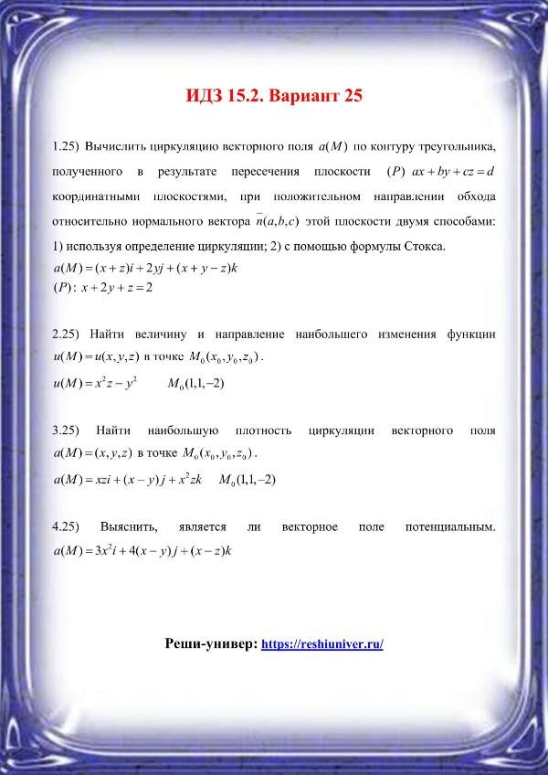 Зд-idz 15.2_V-25 Рябушко