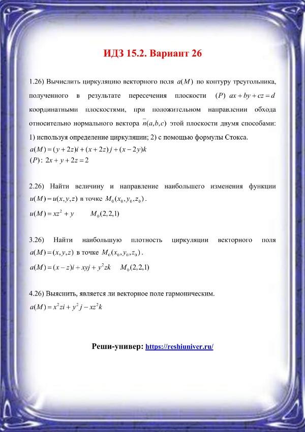 Зд-idz 15.2_V-26 Рябушко