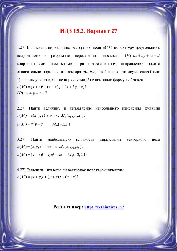 Зд-idz 15.2_V-27 Рябушко
