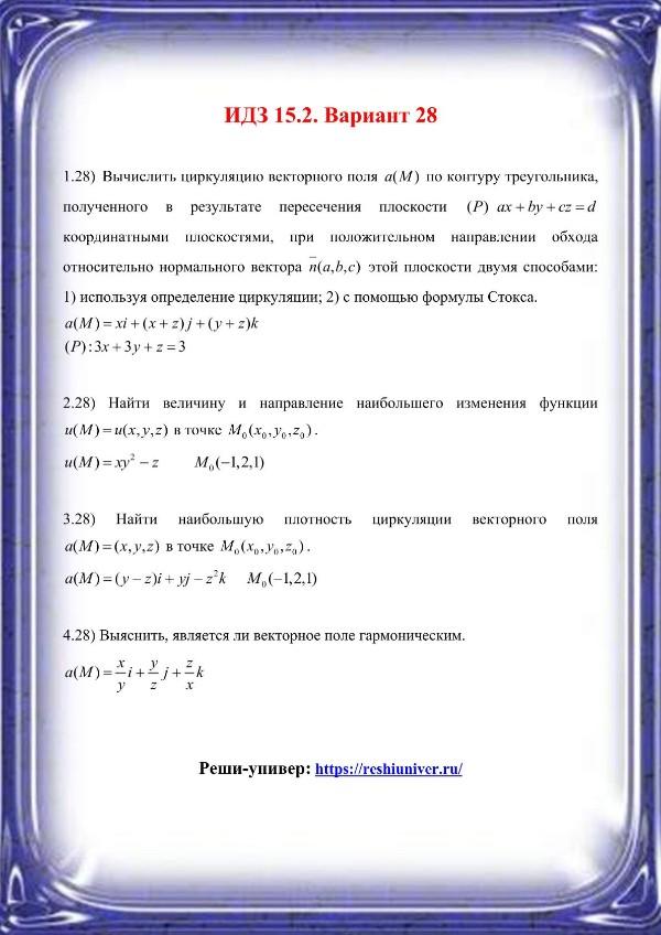 Зд-idz 15.2_V-28 Рябушко