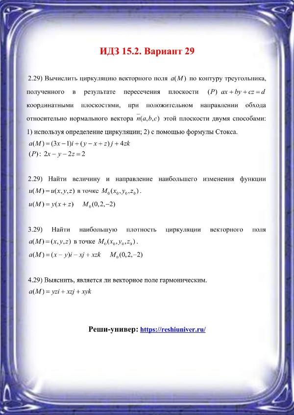 Зд-idz 15.2_V-29 Рябушко