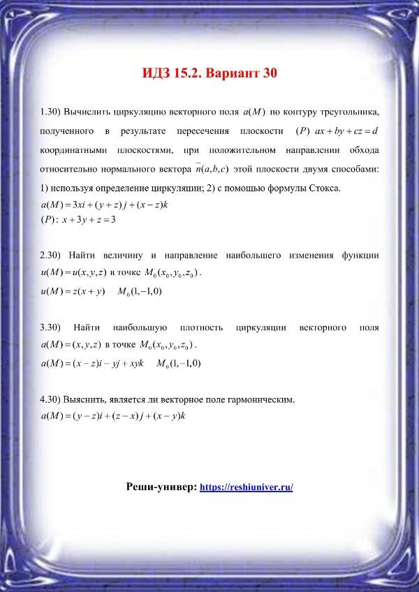 Зд-idz 15.2_V-30 Рябушко