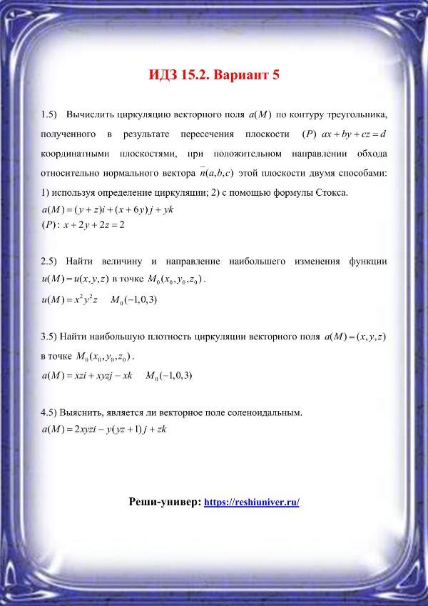 Зд-idz 15.2_V-5 Рябушко