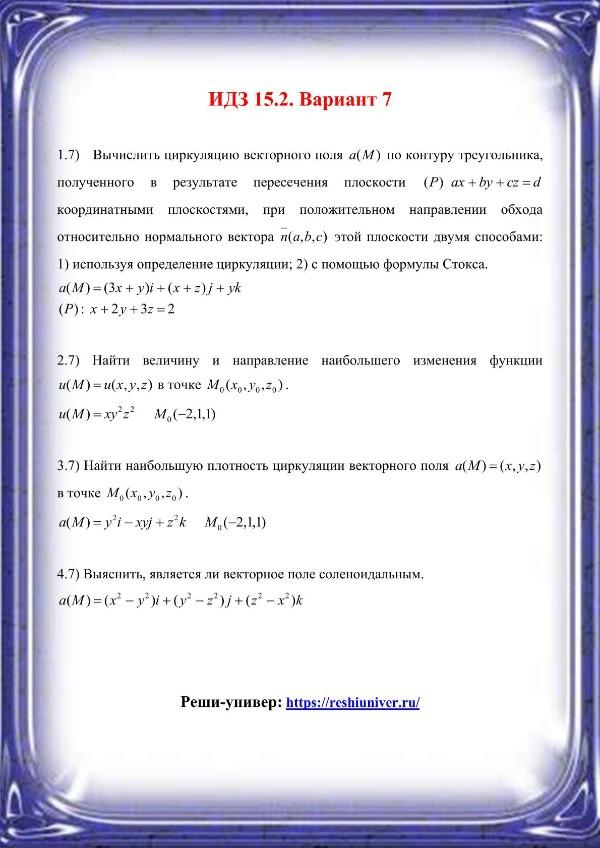 Зд-idz 15.2_V-7 Рябушко