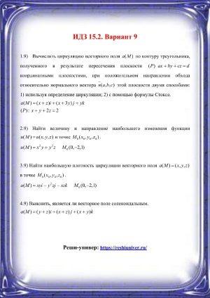 Зд-idz 15.2_V-9 Рябушко