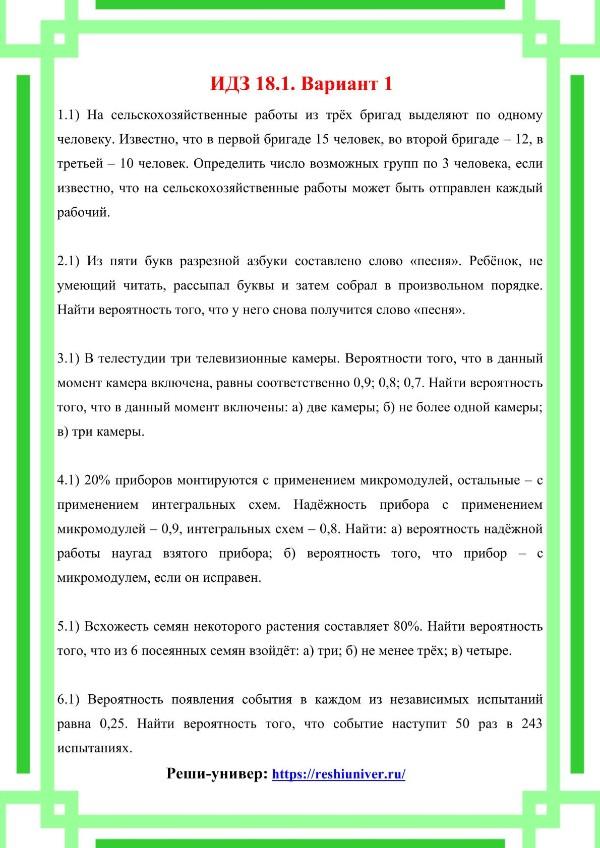 Зд-idz 18.1_V-1 Рябушко