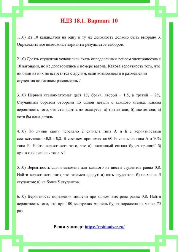 Зд-idz 18.1_V-10 Рябушко