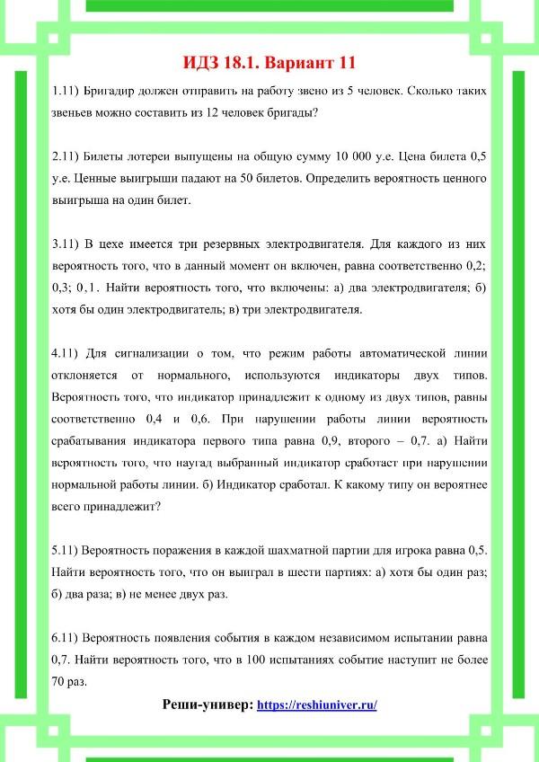 Зд-idz 18.1_V-11 Рябушко