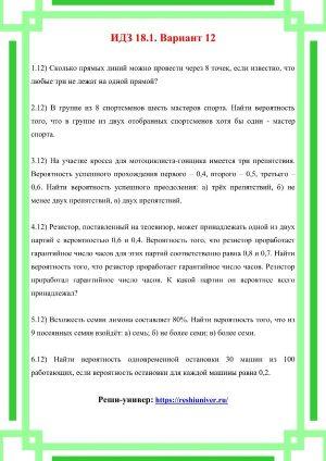 Зд-idz 18.1_V-12 Рябушко