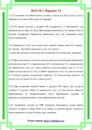 Зд-idz 18.1_V-13 Рябушко