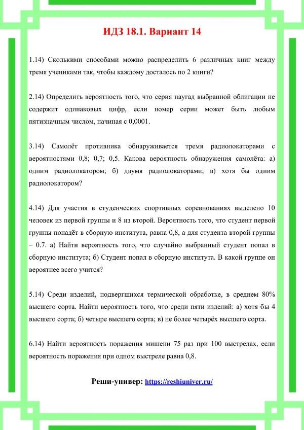 Зд-idz 18.1_V-14 Рябушко