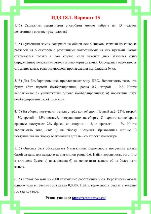 Зд-idz 18.1_V-15 Рябушко
