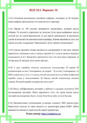 Зд-idz 18.1_V-16 Рябушко