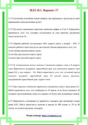 Зд-idz 18.1_V-17 Рябушко