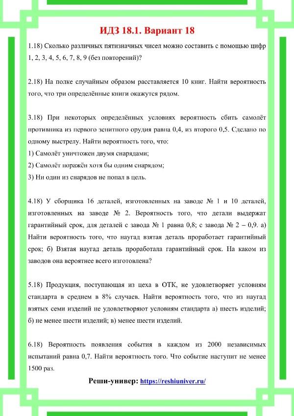 Зд-idz 18.1_V-18 Рябушко