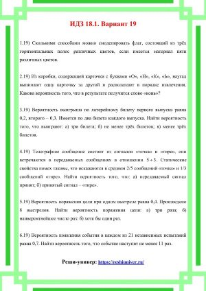 Зд-idz 18.1_V-19 Рябушко