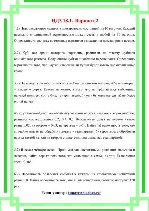 Зд-idz 18.1_V-2 Рябушко