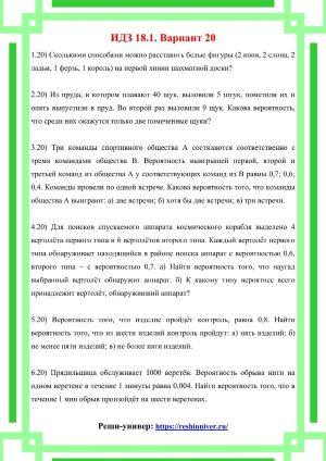 Зд-idz 18.1_V-20 Рябушко