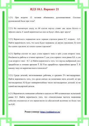 Зд-idz 18.1_V-21 Рябушко