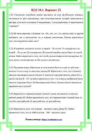 Зд-idz 18.1_V-22 Рябушко