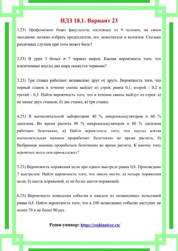 Зд-idz 18.1_V-23 Рябушко