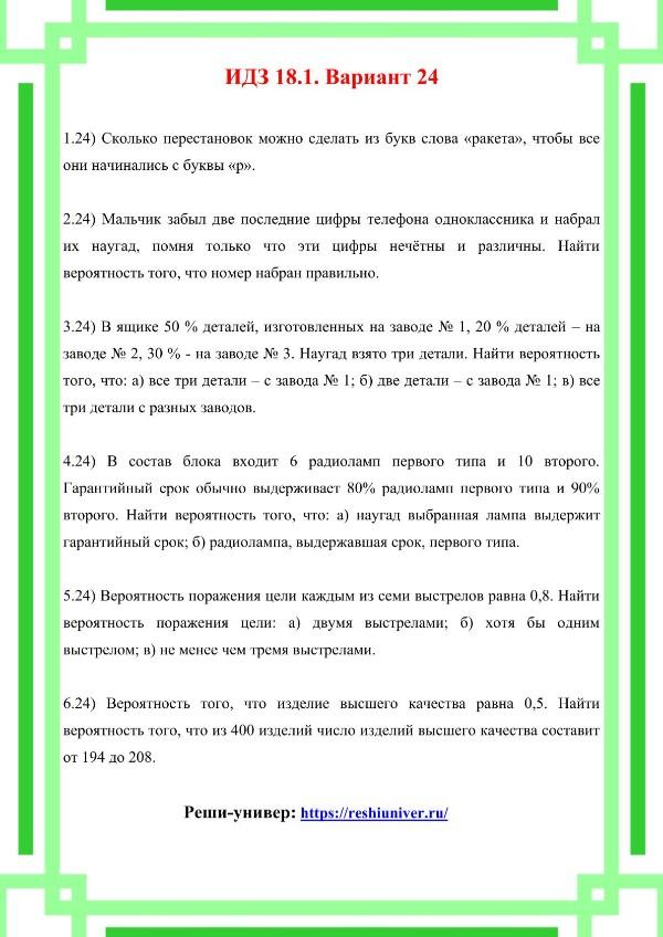 Зд-idz 18.1_V-24 Рябушко