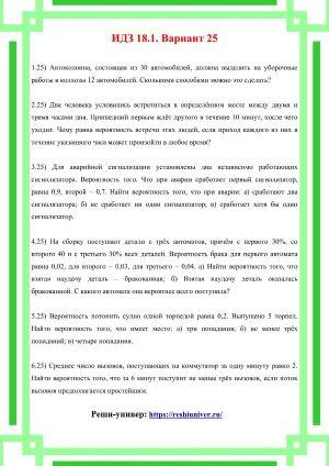 Зд-idz 18.1_V-25 Рябушко