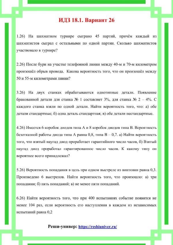 Зд-idz 18.1_V-26 Рябушко
