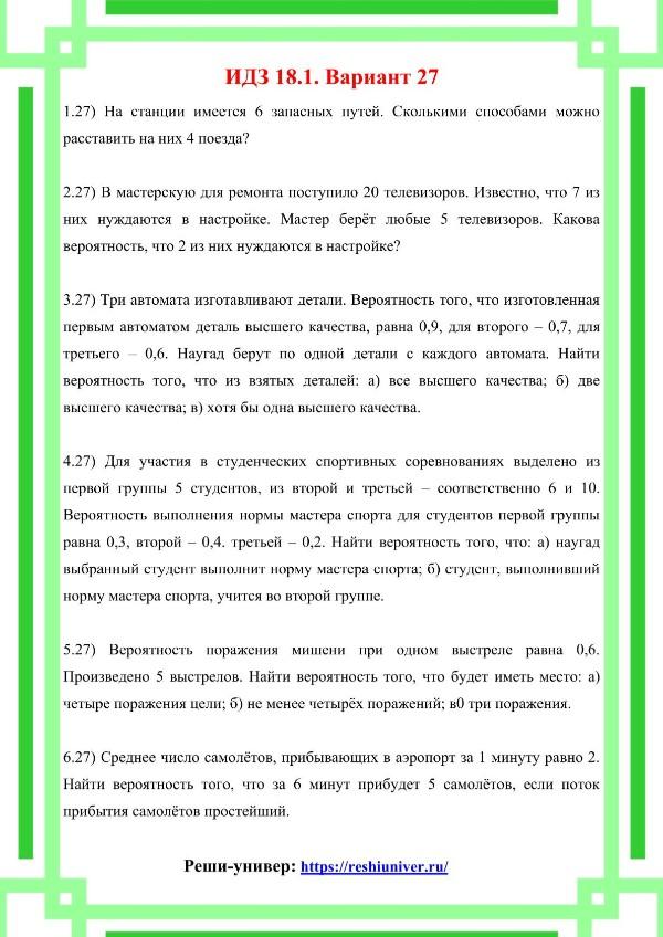 Зд-idz 18.1_V-27 Рябушко