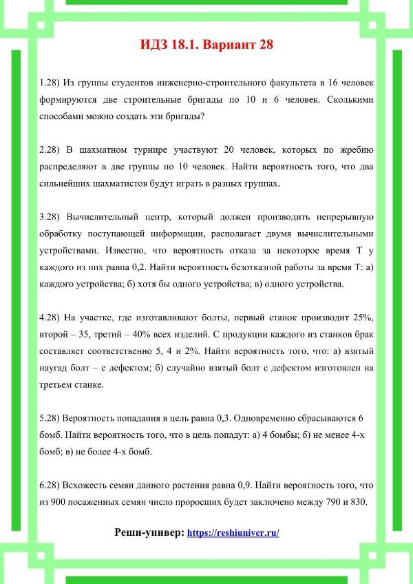 Зд-idz 18.1_V-28 Рябушко