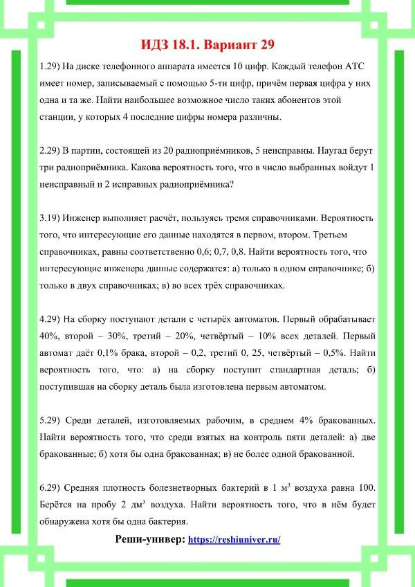 Зд-idz 18.1_V-29 Рябушко