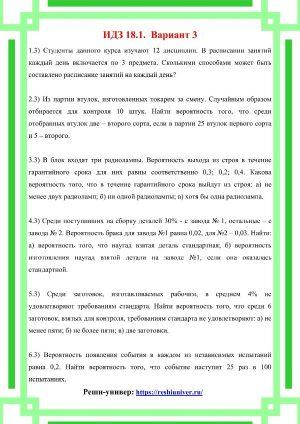 Зд-idz 18.1_V-3 Рябушко