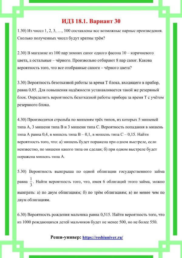 Зд-idz 18.1_V-30 Рябушко