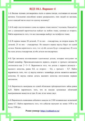 Зд-idz 18.1_V-4 Рябушко