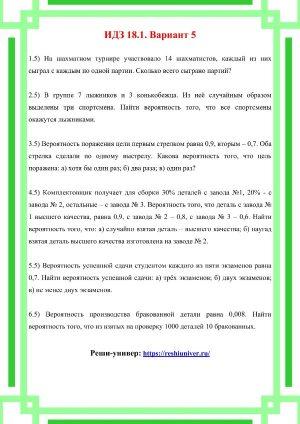 Зд-idz 18.1_V-5 Рябушко