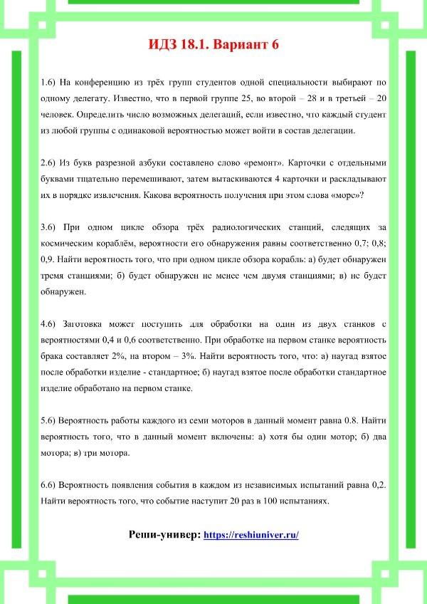 Зд-idz 18.1_V-6 Рябушко