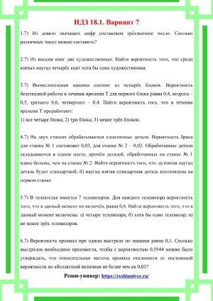 Зд-idz 18.1_V-7 Рябушко