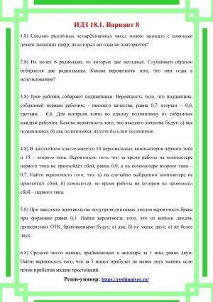 Зд-idz 18.1_V-8 Рябушко