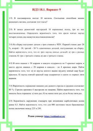 Зд-idz 18.1_V-9 Рябушко