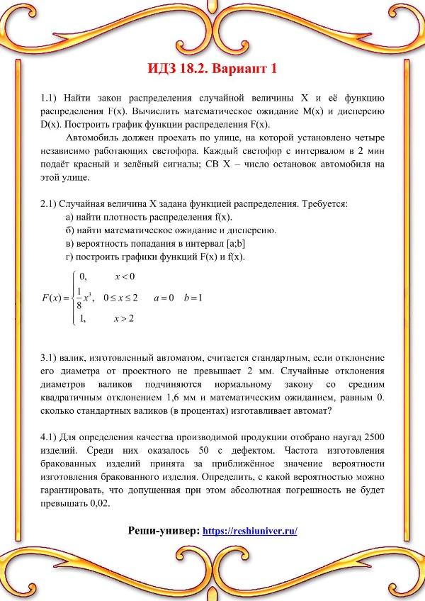 Зд-idz 18.2_V-1 Рябушко