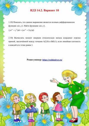 зд-idz_14_2_v-10 Рябушко А.П. - reshiuniver.ru