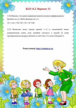 зд-idz_14_2_v-13 Рябушко А.П. - reshiuniver.ru