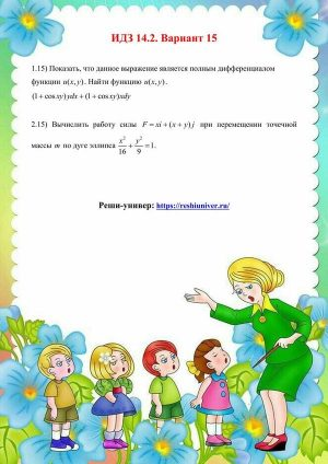зд-idz_14_2_v-15 Рябушко А.П. - reshiuniver.ru