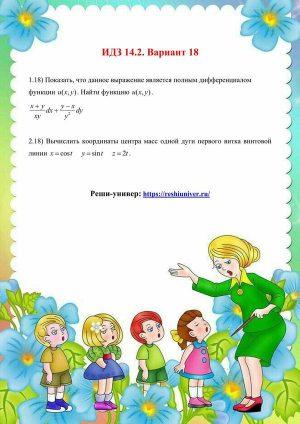 зд-idz_14_2_v-18 Рябушко А.П. - reshiuniver.ru